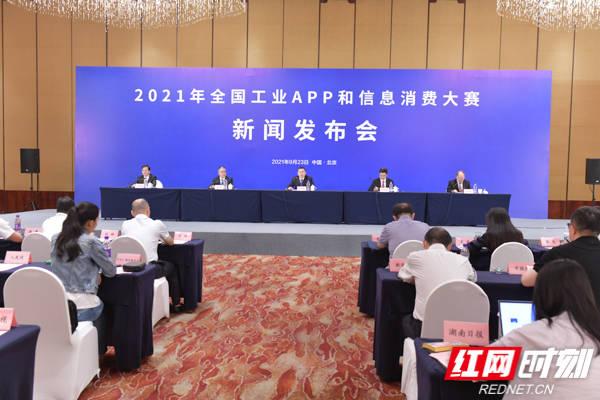 2021年全国工业APP和信息消费大赛新闻发布会在京召开