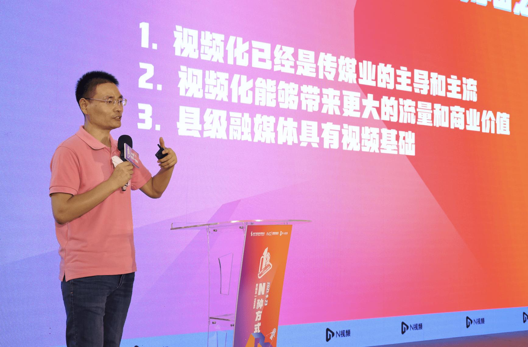 """郭全中:广东省县级融媒体与N视频深度绑定,将实现""""双赢"""""""