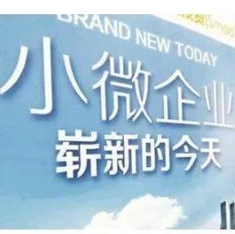 东平小微企业创业担保贷款需知