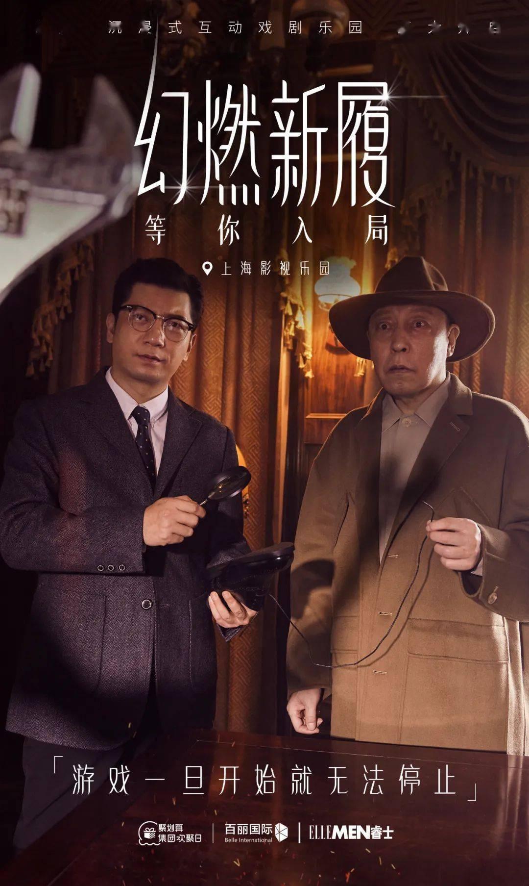 """老戏骨打卡的沉浸式互动戏剧乐园,竟是""""中国鞋王""""开的?"""