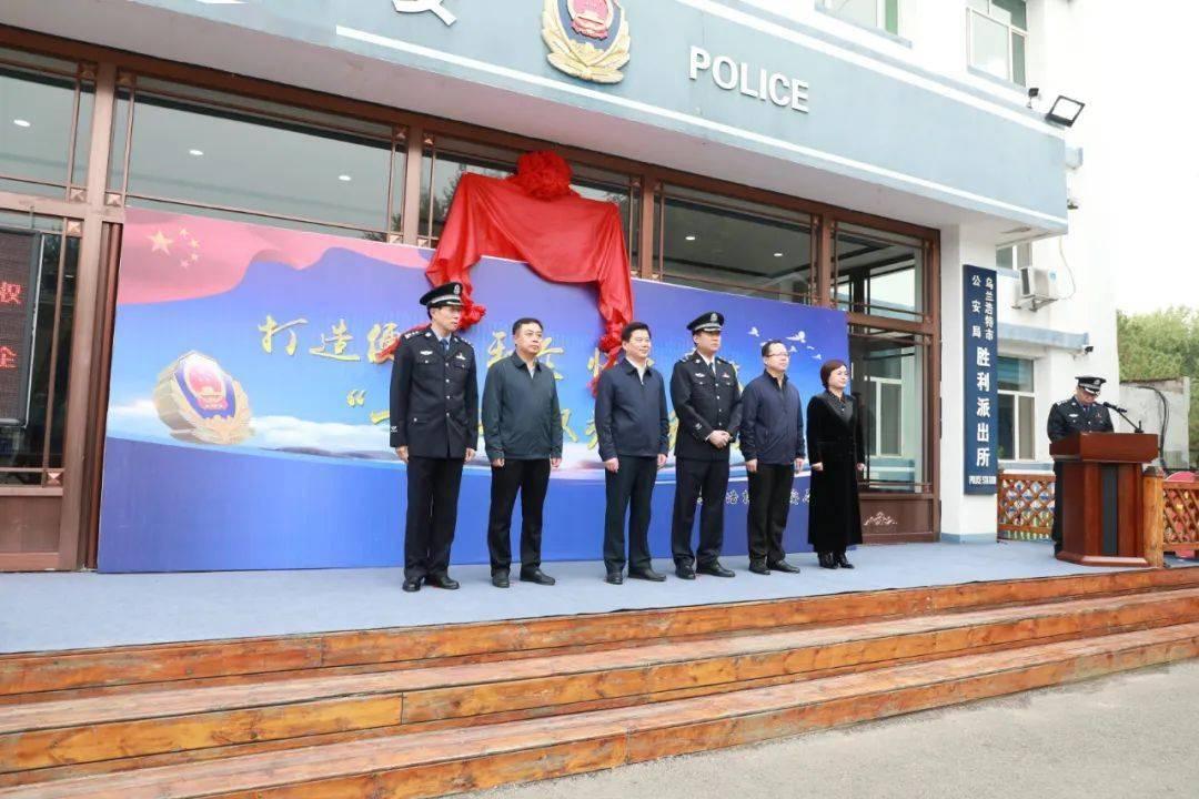 """兴安盟公安机关举行""""一站式""""政务服务试点派出所揭牌仪式"""