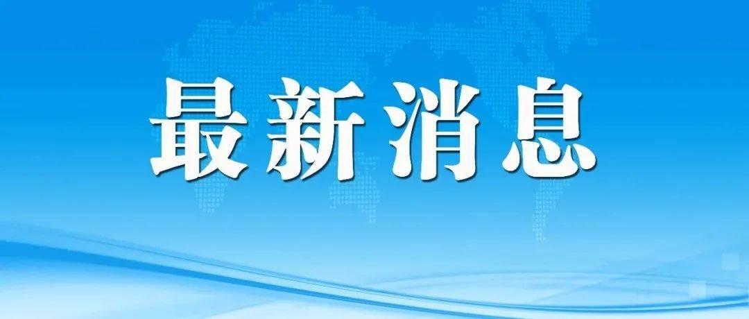 郑州市教育局:倡导师生国庆假期留郑过节,非必要不离郑