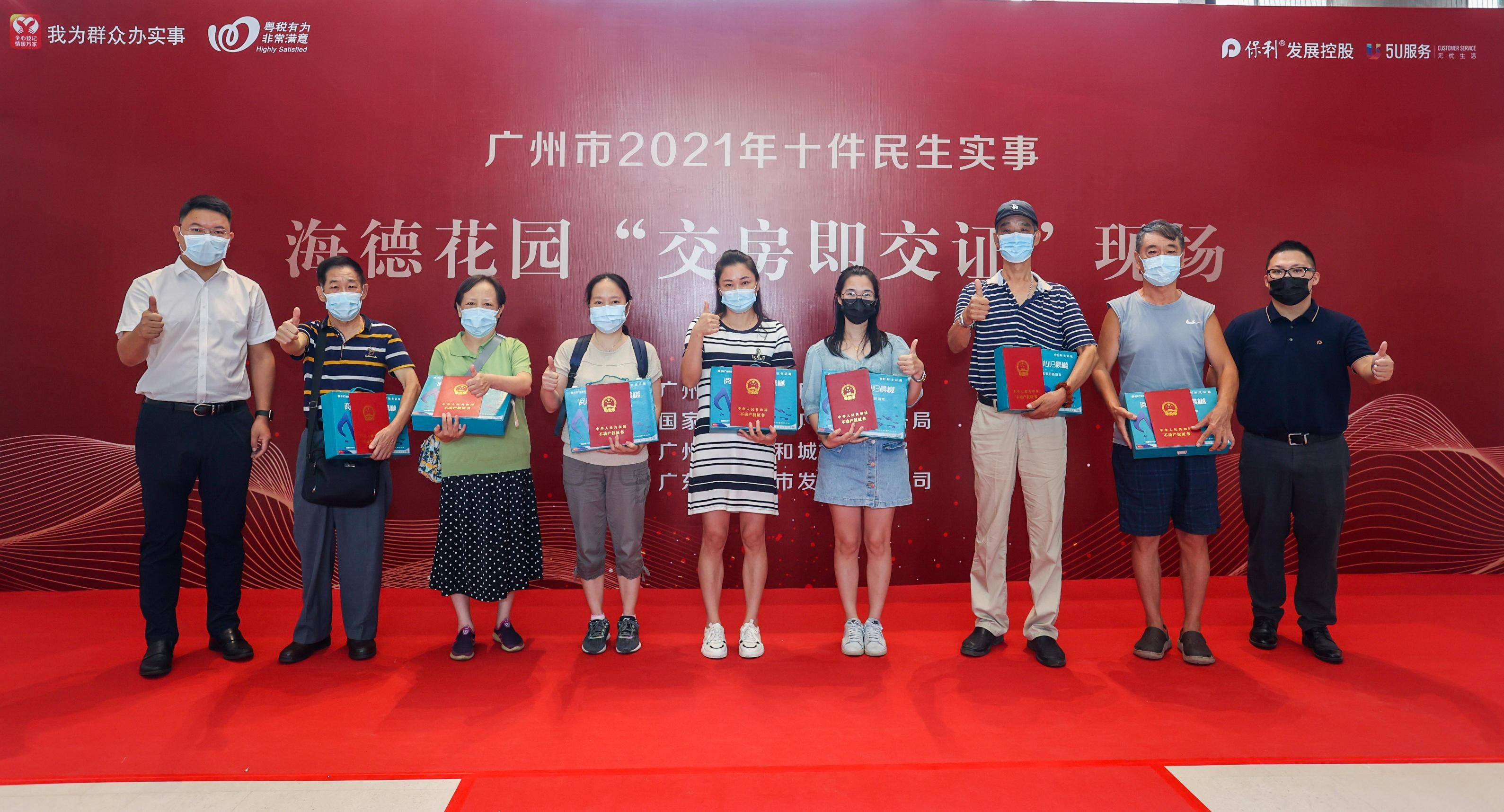 """广州11区已有13个楼盘""""交房即领证"""",这些前提需要掌握"""
