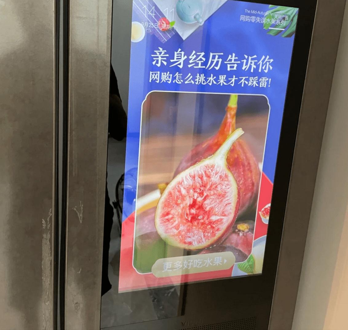 云米官方回应:大屏冰箱一直可一键关闭广告
