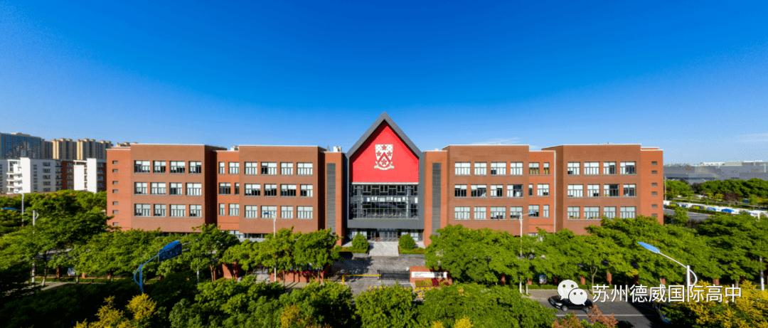 IEIC参展学校 苏州德威国际高中:成长于德威,绽放于人生!