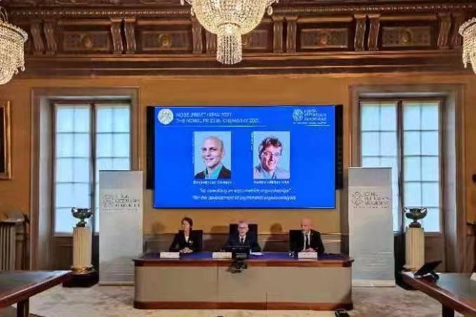 刚刚,2021年诺贝尔化学奖揭晓!两位科学家因这一领域的研究贡献,共享1000万瑞典克朗!