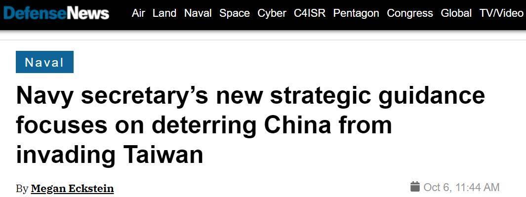 """恒宏注册狂妄!美海军部长公然宣称:最终职责包括阻止大陆""""收复台湾"""""""