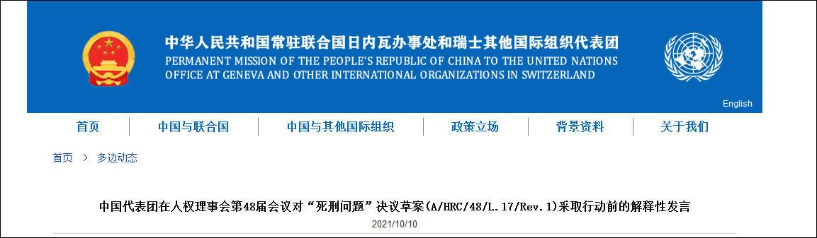 恒宏首页中方谈联合国人权理事会死刑问题决议:将投反对票