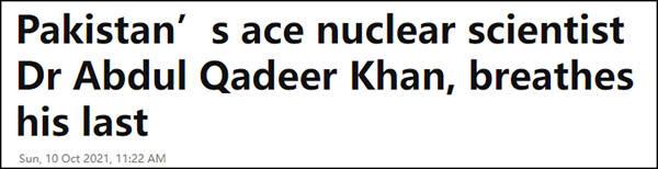 """恒宏首页巴基斯坦""""核弹之父""""病逝,此前曾感染新冠 (图1)"""