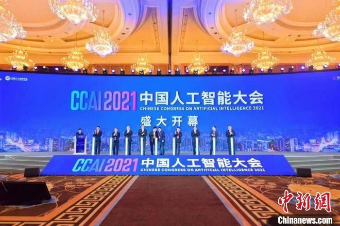 2021中國人工智能大會在蓉開幕院士專家共話數字