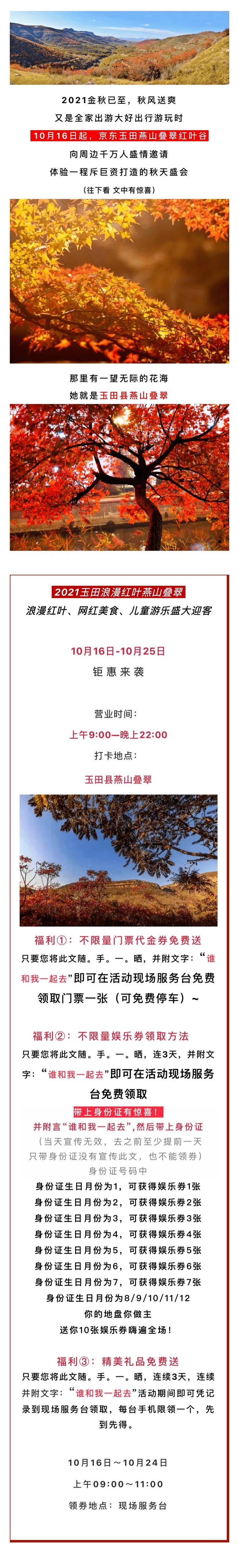 美爆啦!10月16日玉田迎来浪漫红叶旅游节