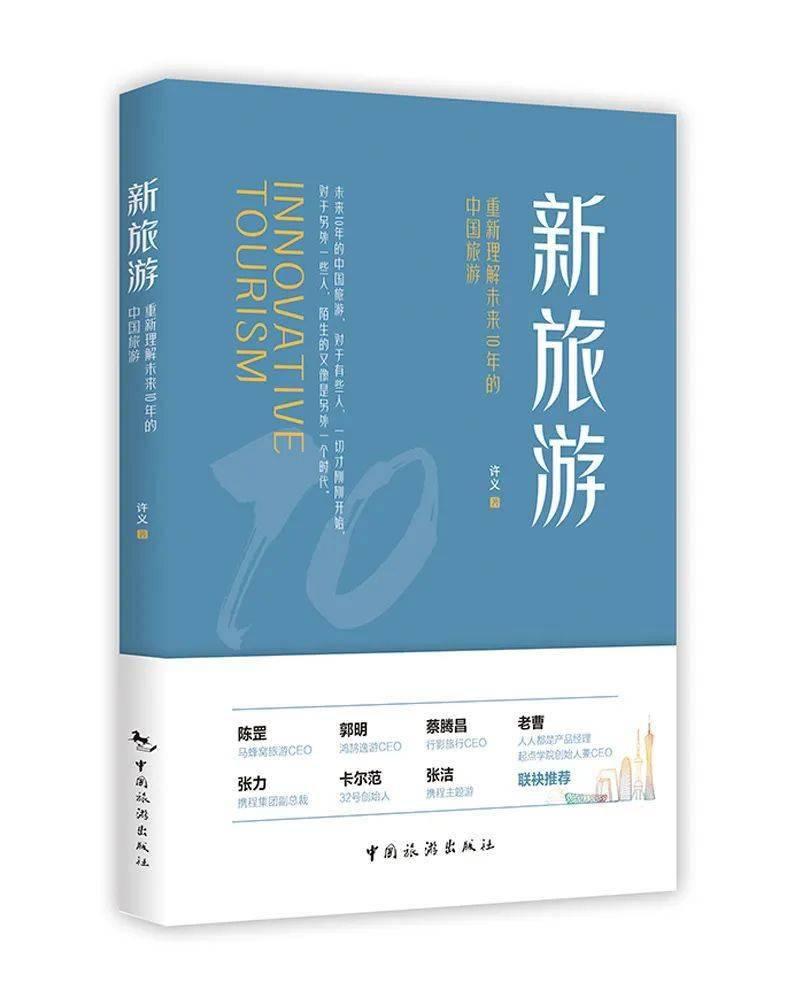 旅行手艺人推荐:《新旅游: 重新理解未来10年中国的旅游》