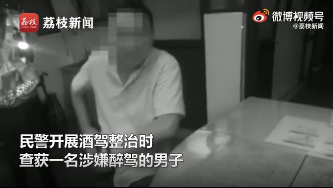 男子醉驾被抓冒充自己儿子 交警:你长得有点着急!