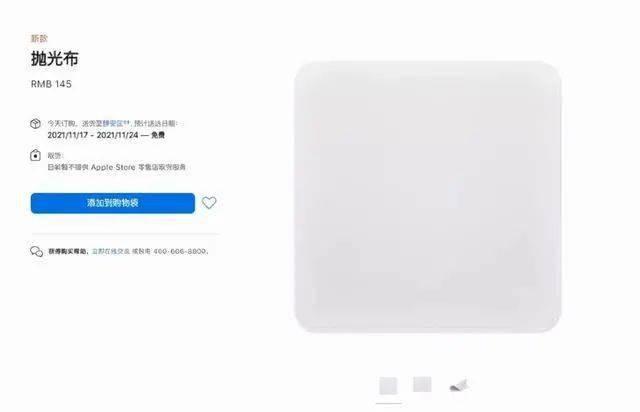 一块擦屏布,苹果竟卖145元,上线3天就断货,网