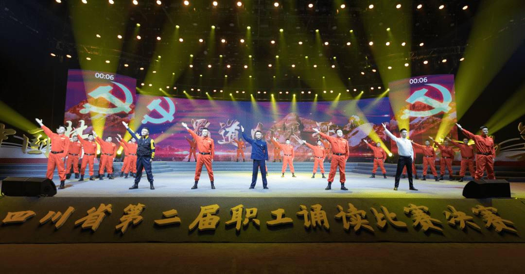 四川省第二届职工诵读比赛决赛圆满落幕