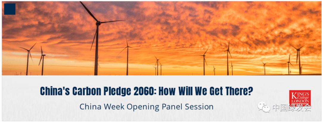 中国2060年碳承诺:如何实现   伦敦国王学院中国周活动第一天