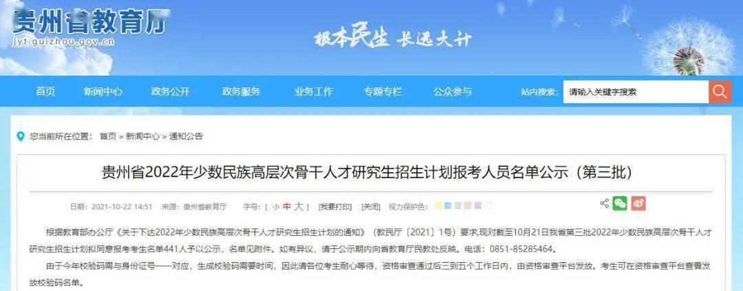 """第三批、第四批!贵州2022年""""少干计划""""研究生报考人员名单正在公示"""