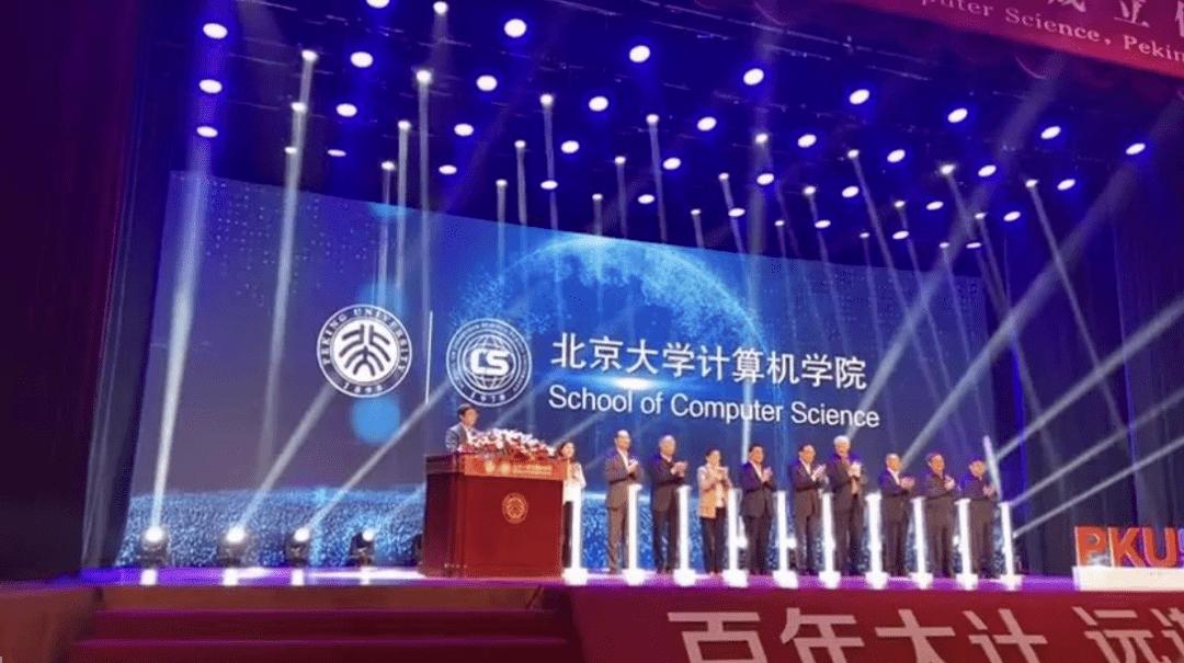 北京大学计算机学院正式成立!
