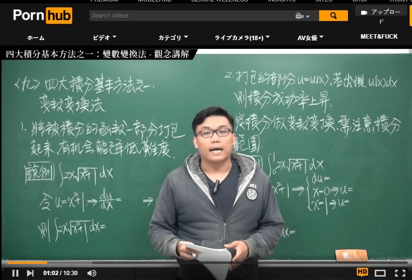在P站上认真教微积分的数学老师,已经火到国外了